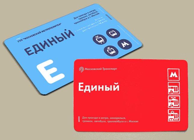 Afbeeldingsresultaat voor moscow metro ticket
